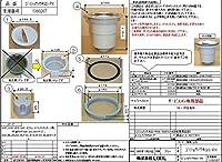 サンウエーブ キッチン用品 (シンク用)ゴミ収納器 椀型トラップ【GS-PX】