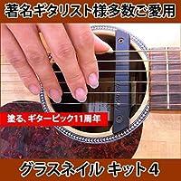 グラスネイル キット4【ギターネイルや弱い爪の為のグラスネイル】