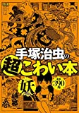 手塚治虫の超こわい本 妖の編 / 手塚 治虫 のシリーズ情報を見る