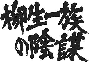 柳生一族の陰謀 コレクターズDVD Vol.1