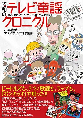 昭和のテレビ童謡クロニクル 『ひらけ! ポンキッキ』から『ピッカピカ音楽館』まで