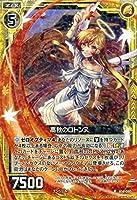 Z/X ゼクス 高秋のロトンヌ(レア) 断罪の白焔弓(B14)/シングルカード
