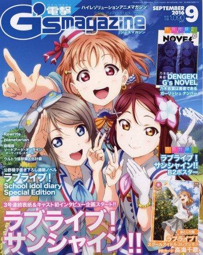 電撃G's magazine (ジーズマガジン) 2016年 09月号 [雑誌]