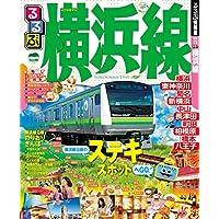 るるぶ横浜線 (国内シリーズ)