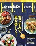 ELLE a table (エル・ア・ターブル) 2011年 07月号 [雑誌]