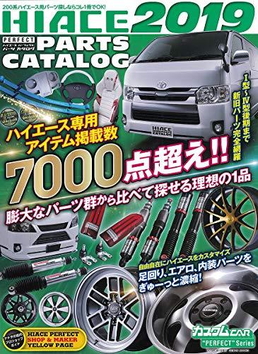 ハイエース・パーフェクト・パーツカタログ2019