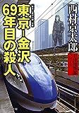 東京-金沢 69年目の殺人 (中公文庫)