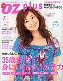 OZ plus (オズプラス) 2011年 07月号 [雑誌]