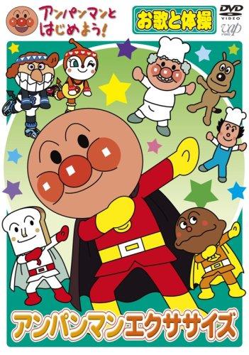 アンパンマンとはじめよう! お歌と体操編 アンパンマンエクササイズ [DVD]