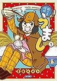 飯うま探偵うまし! / 夏花ナオト のシリーズ情報を見る