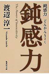 鈍感力 (集英社文庫) 文庫