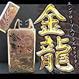 My Vision ドラゴン エングローブ アーク放電 プラズマ ライター 金 龍 ジッポータイプ 父の日 プレゼント MV-HY-DAEDG-GD