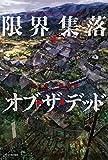 限界集落・オブ・ザ・デッド (カドカワBOOKS)