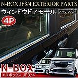 【新型NBOX専用パーツ】 新型 N-BOX NBOX カスタム JF3 JF4 ウィンドウドアモール サイドドア メッキ プロテクター サイド ガーニッシュ 外装 ドレスアップ アクセサリー カスタム パーツ 4P ステンレス シルバー