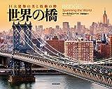「巨大建築の美と技術の粋 世界の橋」販売ページヘ
