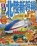るるぶ北陸新幹線で行こう! 金沢 富山 (国内シリーズ)