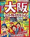 るるぶ大阪ベスト'20 (るるぶ情報版地域)