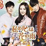 私の心は花の雨DVD-BOX3(14枚組) -
