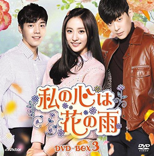 私の心は花の雨DVD-BOX3(14枚組)