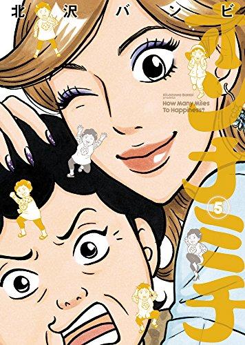 オンナミチ 5 (ビッグコミックス)