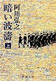 暗い波濤(上)(新潮文庫)