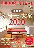SUUMO (スーモ) リフォーム 2020年 3月号