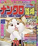 ナンクロ道場 Vol.5 2017年 07 月号 [雑誌]: ナンクロプラザ 増刊