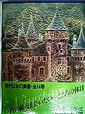 現代日本の美術〈13〉鳥海青児・岡鹿之助 (1977年)