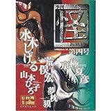 季刊怪 (第4号) (カドカワムック)