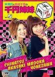 米澤円と赤崎千夏の千円姉妹 Vol.3 [DVD]