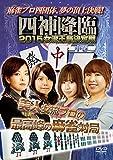 四神降臨外伝 2015女流王座決定戦 中巻[DVD]