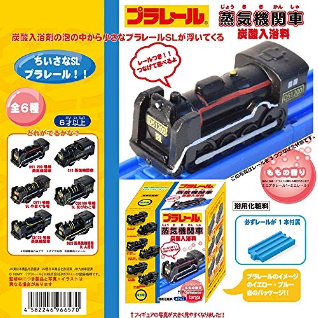 温度計セーター同封するプラレール 蒸気機関車 炭酸入浴料 6個1セット ももの香り レールつき機関車 入浴剤