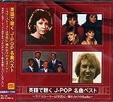 英語で聴くJ・POP名曲ベスト