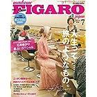 madame FIGARO japon (フィガロ ジャポン)「特集 人生って……旅のようなもの。Life is journey」 2017年7月号 [雑誌] フィガロジャポン