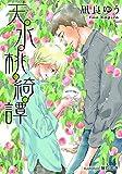 天水桃綺譚 (プラチナ文庫)