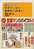サラリーマン田中K一がゆく! / 田中 圭一 のシリーズ情報を見る
