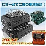 Hewflit 2WAY カセットガスストーブ カセットガスヒーター ポータブル カセットガス ガスボンベ ガスヒーター ガスストーブ ヒーター ストーブ (ブラック) [並行輸入品]