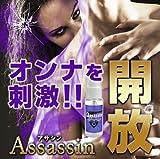 男性用フェロモン香水 『アサシン』