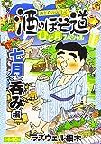 酒のほそ道ひと月スペシャル 七月呑み編―酒と肴の歳時記 (Gコミックス)