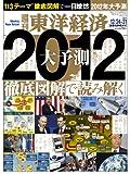 週刊 東洋経済 2011年 12/31号 [雑誌]