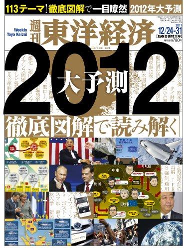 週刊 東洋経済 2011年 12/31号 [雑誌]の詳細を見る