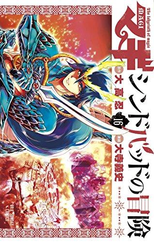 マギ シンドバッドの冒険 第01-16巻 [Magi – Sinbad no Bouken vol 01-16]