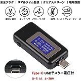Type-C USBテスター電圧計メーターUSBマルチメーター電圧および電流テスター0-5.1A 4-30V USBパワ…