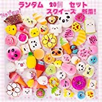 BeYumi スクイーズ 20個セット 可愛い ミニ ドーナツ 食品サンプル パンダ パン トースト アイスクリーム 財布 携帯ストラップ ギフト プレゼント 知育おもちゃ (ランダム)