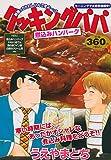 クッキングパパ 煮込みハンバーグ (講談社プラチナコミックス)