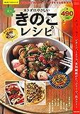 カラダにやさしい楽々きのこレシピ (サクラムック 楽LIFEヘルスシリーズ)