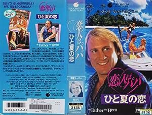 恋人はパパ~ひと夏の恋~(字幕スーパー版 [VHS]