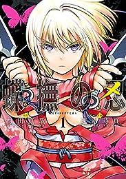 蝶撫の忍 1巻 (デジタル版ガンガンコミックスJOKER)