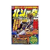 北斗の拳 16(栄光ある敗者!編) (Bunch world)