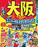 るるぶ大阪ベスト'19 (るるぶ情報版(国内))